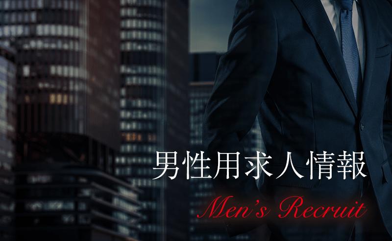 男性用求人情報