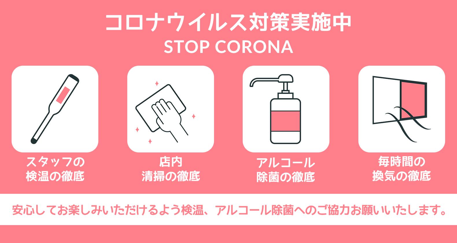コロナウイルス対策実施中